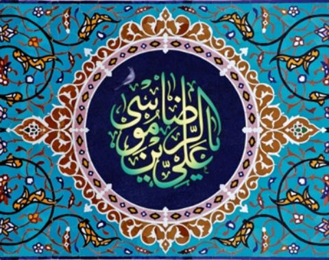 ویژگی های ائمه در کلام امام رضا علیه السلام