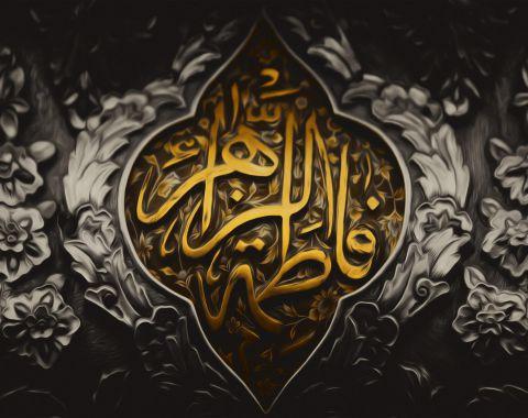 شهادت حضرت فاطمه(س)-بهمن