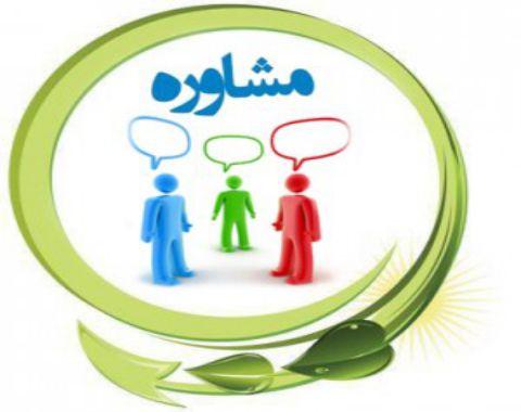 سلسله جلسات مشاوره-بهمن