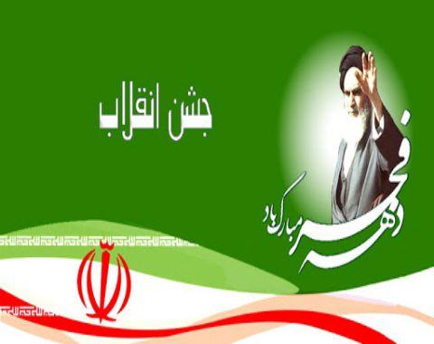 جشن انقلاب-بهمن